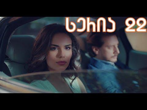 არავინ იცის 22 სერია ქართულად / Aravin Icis 22 Seria Qartulad