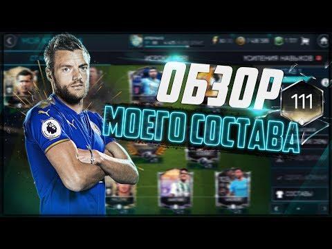 МОЙ ТОПОВЫЙ СОСТАВ  111 | FIFA MOBILE