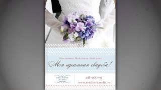 Промо-ролик журнала «Ваша Свадьба» (Карелия)