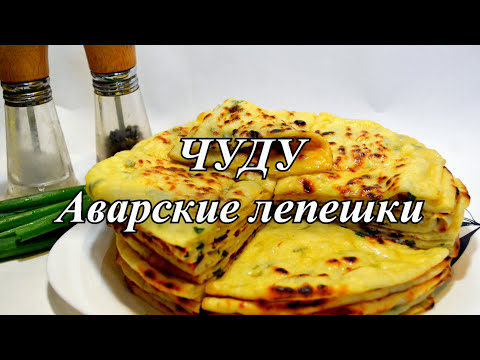 Лепешки с сыром вкусная и сытная выпечка за считанные минуты