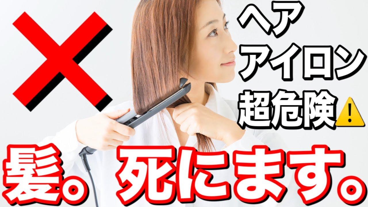 【超必見】みんな間違ってる!ヘアアイロンの使い方! 【コテ/髪の傷み/ダメージ/ヘアケア】