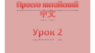 Уровень 1 Урок 2,  Просто-китайский, китайский с нуля