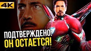 Железный Человек 4 после Войны Бесконечности?