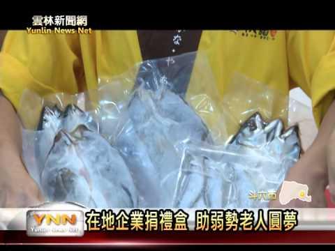 朝露魚舖觀光工廠捐中秋禮盒助弱勢老人