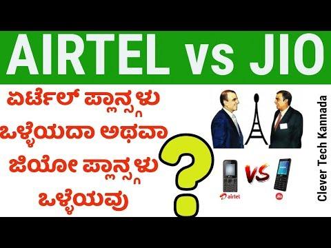 Airtel vs Jio new Plans | Jio 399 v Airtel 399 | Jio Featured Phone v Airtel Featured Phone  kannada