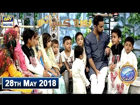 Shan E Iftar – Segment – Roza Kushai - 28th May 2018
