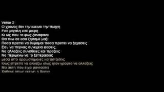 FF.C - Kapoiou Oktomvri thn aygh [Karaoke]