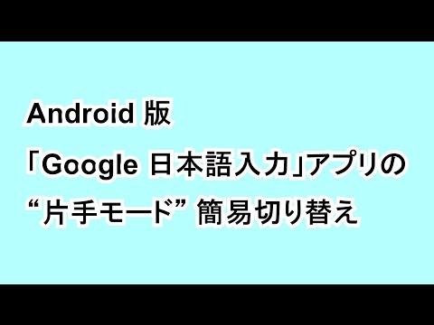"Android 版「Google 日本語入力」アプリの ""片手モード"" 切り替え方法"