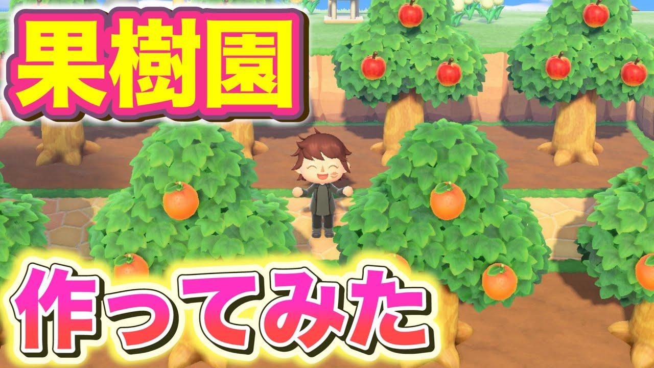 園 果樹 あつ 作り方 森
