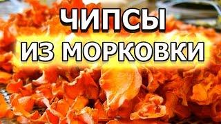 Как сделать чипсы из моркови дома