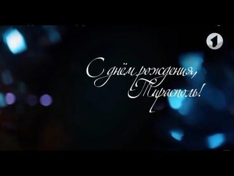Тирасполю - 225 лет. С праздником любимая столица ПМР