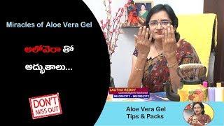 Miracles of Aloevera Gel II Lalitha Reddy II Hai Tv