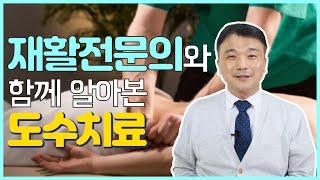 김상준 재활전문의와 함께 알아본 도수치료 효과와 부작용