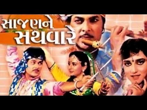 Saibane Sathvare | 2007 | Full Gujarati Movie | Kumar Thakore, Purvi Jani