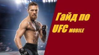 UFC Mobile. Гайд для новичков