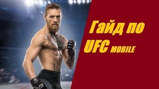 видео: UFC Mobile. Гайд для новичков