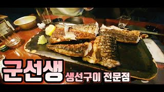 군선생 생선구이의 맛집!! 명랑젓감자구이도 별미!!