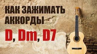 Как зажимать аккорды D, Dm, D7 - Аккорды для гитары видео уроки