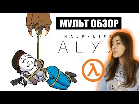 РЕАКЦИЯ на Добряк - Half Life: Alyx - МУЛЬТ ОБЗОР
