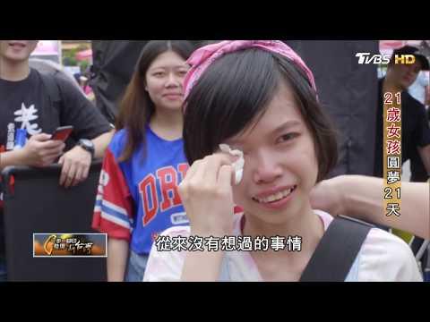 21歲女孩圓夢21天 (湯佩姿) 一步一腳印 20190818