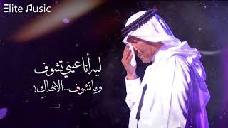 محمد عبده | ليه أنا عيني تشوف ، وما تشوف إلا بهاكِ ؟ HQ