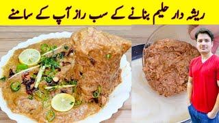 Easy Haleem Recipe By ijaz Ansari | Daleem Recipe | Reshadar Haleem Recipe | Haleem Banane Ka Tarika