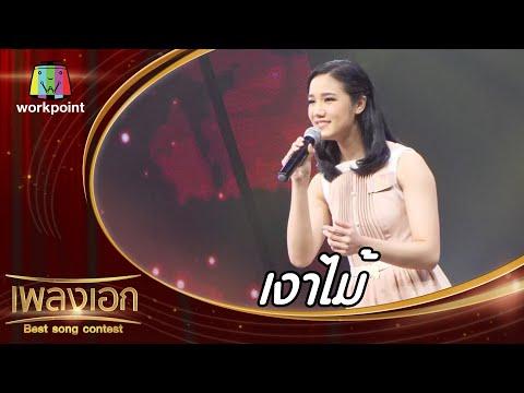 เงาไม้ - ทีน มุนินทร์นภัส   เพลงเอก Best Song Contest