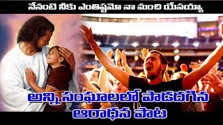 Gambar cover అద్భుతమైన ఆరాధన పాట,నేనంటే నీకు ఎంత ఇష్టమో||K Y Ratnam latest song||Telugu Christian song||