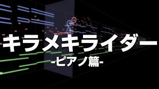 Cover images 【2次】ピアノ篇 キラメキライダー☆ 視覚化 [Piano Visualized]