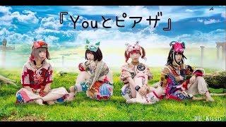 完全なる非公式でございます 『Youとピアザ』 作詞:小林愛 作曲・編曲:M...