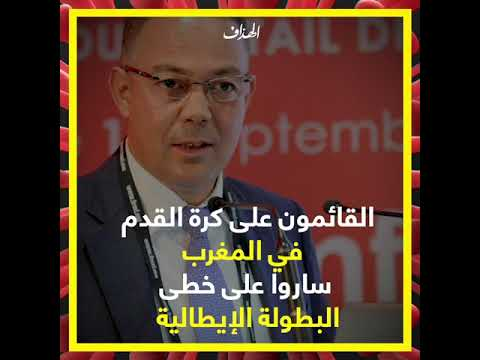 "Photo of كرة القدم في المغرب تعلن الحرب على فيروس ""كورونا"" – الرياضة"