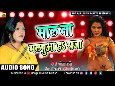 माल ना मलपुआ हS राजा   भोजपुरी का सबसे हिट गाना 2019   Geeta Rani   New Bhojpuri Song
