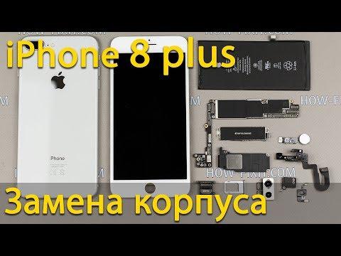 IPhone 8 Plus полная разборка и замена корпуса