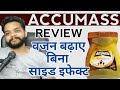 Accumass Weight Gainer Review | Side Effects In Hindi