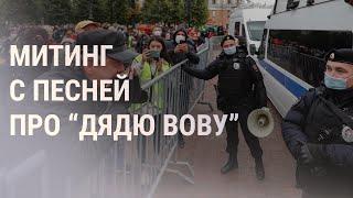 Митинг против фальсификации выборов в России | НОВОСТИ | 25.9.21