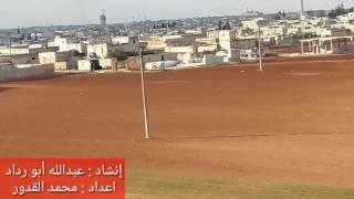 مرديخ عليك حزينة اهداء للشهيد ابراهيم ابو الهول الخميس9/2/2017