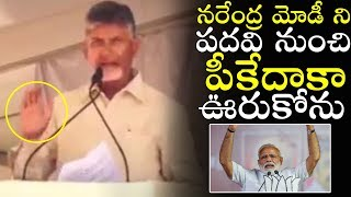 AP CM Chandrababu Naidu Strong Warning to PM Narendra Modi   TDP Latest   Political Qube