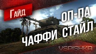 Гайд по World of Tanks - M24 Chaffee