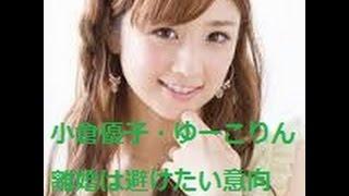 小倉優子・ゆーこりんは離婚は避けたい意向を表する ママタレとして活躍...