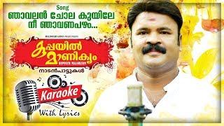 Njavalan Chola Kuyile Karaoke With lyrics | Manithamara | Kuppayil Manikyam | Folk Song Karaoke