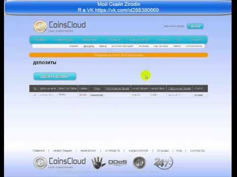 Coins Cloud   обзор проекта  Мой ВКЛАД 70$  Сходство с Boss Auto налицо