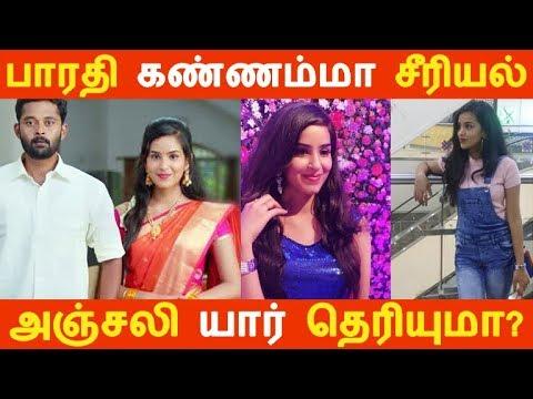 பாரதி கண்ணம்மா சீரியல் அஞ்சலி யார் தெரியுமா? | Tamil Cinema | Kollywood News | Cinema Seithigal
