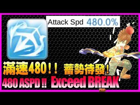 Exceed Break 480ASPD!! with EQ Preview! [Ragnarok M Eternal
