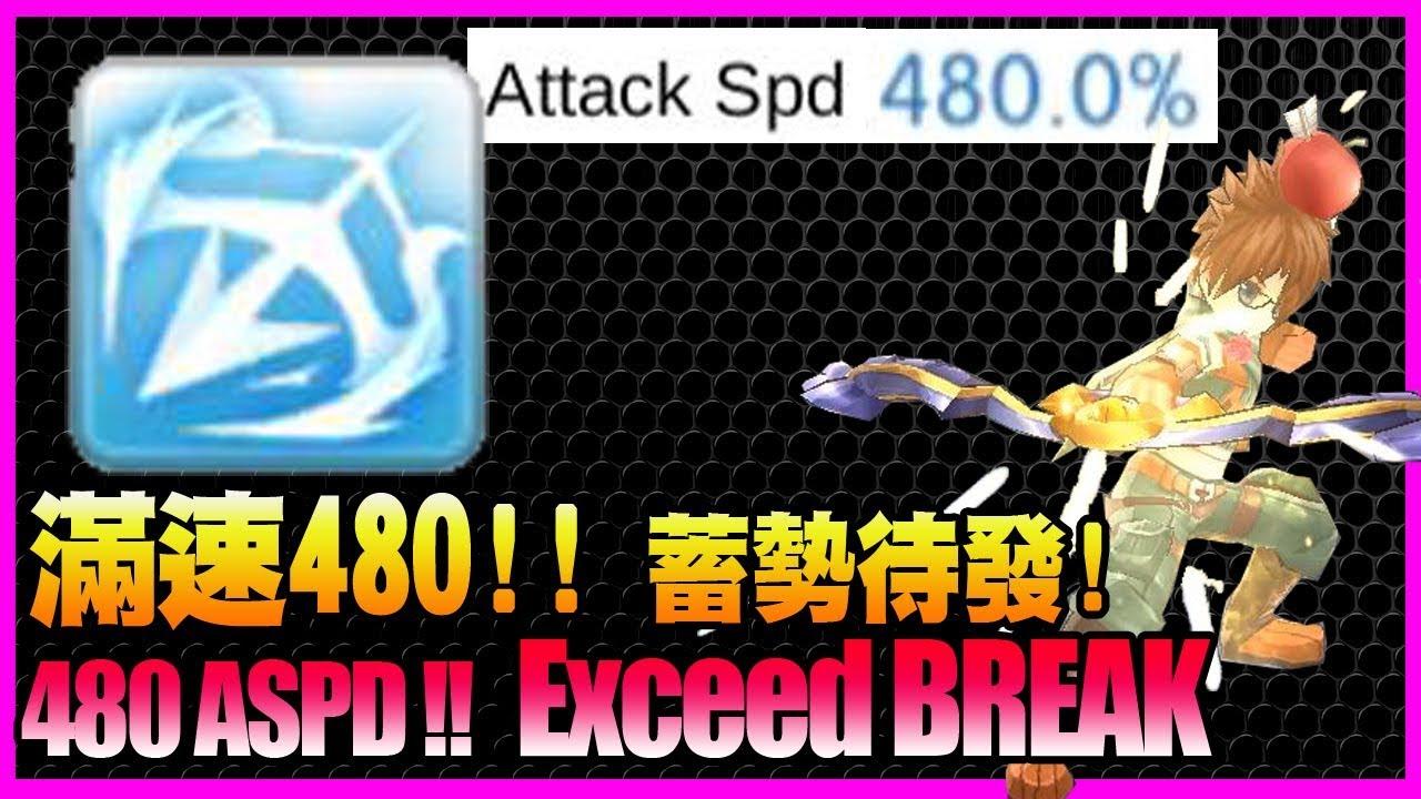 Exceed Break 480ASPD!! with EQ Preview! [Ragnarok M Eternal Love]