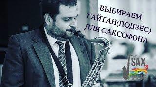 Выбор гайтана (подвеса) для саксофона!