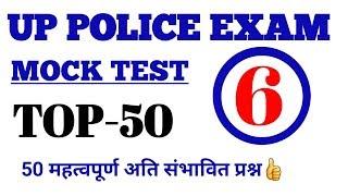 UP POLICE MOCK TEST-( 6 )