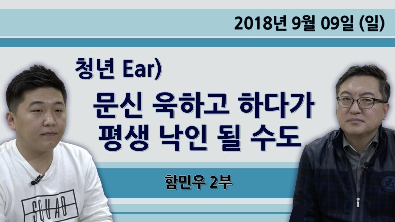 청년-ear-문신-욱하고-하다가-평생-낙인-될-수도-특별초대석-함민우-②-2018-09-09-2부