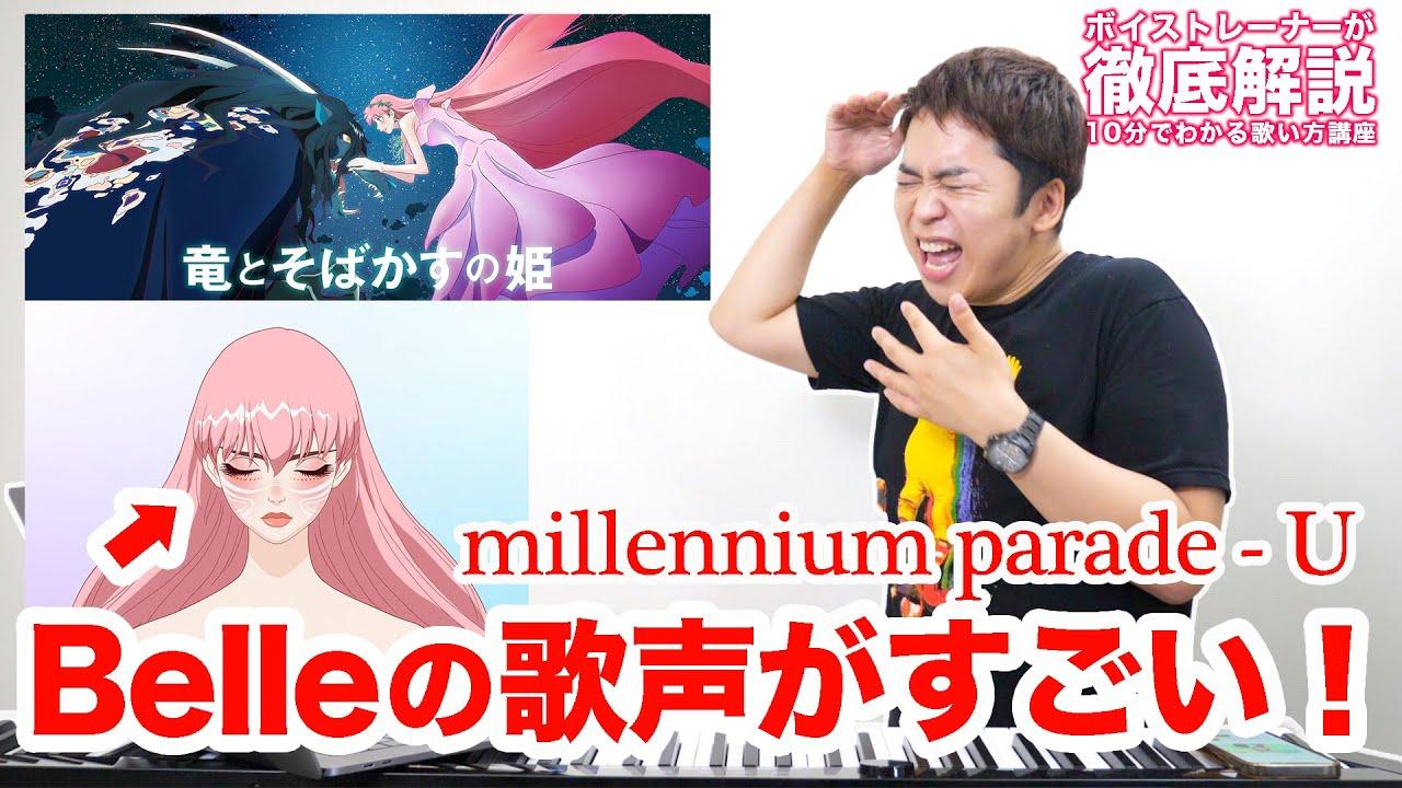 【歌い方】Belle x millennium parade / U(難易度S)【竜とそばかすの姫】【歌が上手くなる歌唱分析シリーズ】