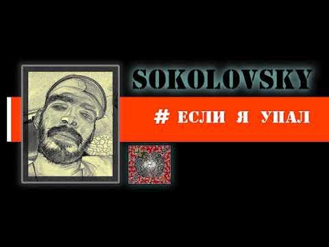 Клип SOKOLOVSKY - Если я упал