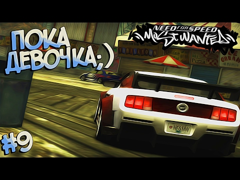 Need For Speed Most Wanted 2012 Онлайн гонки с Sonchyk и Knacky